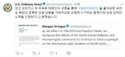 겉으론 침착한 美, 인권으로 北 조르기…'참혹한 인권' 재등장