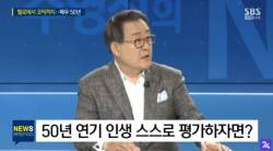 """노주현 """"<!HS>문재인<!HE> 정부 들어 작품 섭외 안 들어와"""" 발언 논란"""