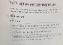 세월호 유가족이 종북?…朴 기무사, 참사 초기부터 낙인