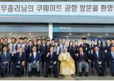 [경제 브리핑] 이낙연 총리, 인천<!HS>공항<!HE>이 운영하는 <!HS>쿠웨이트<!HE> <!HS>공항<!HE> 방문