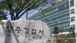 현역 육군 원사, 아파트서 20대 성추행범 추격해 붙잡아