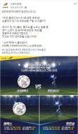스포츠토토 공식페이스북, UEFA챔피언스리그 4강 2차전 아약스-토트넘전 승부 맞히기 이벤트 실시