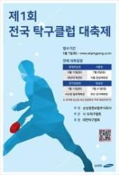 삼성생명, '제1회 전국 탁구클럽 대축제' 개최
