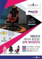 """린백 """"게임 전시회 '플레이엑스포(PlayX4)' 참가"""""""