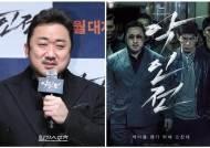 """""""프로듀서+주연 1인2역"""" 마동석 밝힌 '악인전' 美리메이크 비화"""
