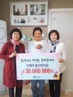 '출산 장려금 3000만원'…경북 문경서 최고액 수혜자