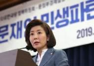 """나경원 """"문다혜 해외이주, 세금 들어가니 국민도 알아야"""""""