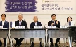 """참여연대, 文정부 검찰 2년 평가…"""" 검찰개혁 지지부진"""""""