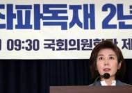 """""""경제는 자살·외교는 자폐""""…한국당 '문 정부' 2년 총공세"""