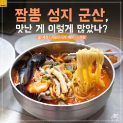 [카드뉴스] 짬뽕 성지 군산, 맛난 게 이렇게 많았나?