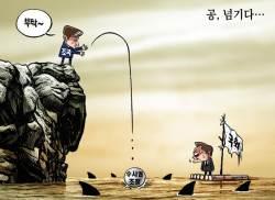 [<!HS>박용석<!HE> <!HS>만평<!HE>] 5월 8일