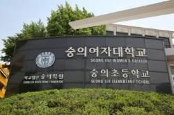 '숭의초 학교폭력 사건' 은폐·축소 의혹 교사 4명, 검찰서 '무혐의' 처분