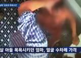 남편이 설치한 CCTV에는 아내의 아이 학대 장면이 '가득'