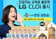 국내 최초 인공지능 교육용 홈로봇 '아들과딸북클럽 LG CLOi' 탄생