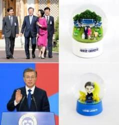 민주, 오늘 文대통령 취임2주년 '이니 굿즈' 2종 출시 행사