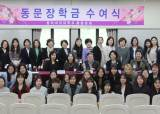 동덕여대, 2019학년도 1학기 <!HS>목화장학금<!HE> 수여식 개최