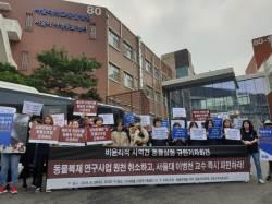 """""""동물복제 사업은 사기""""…복제견 '메이' 학대 의혹 제기한 단체 대표"""