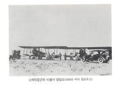 韓공군 효시 '임정 비행학교'…노백린의 꿈, 99년만에 날다