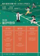 '월경'에 대한 모든 것, 월경 박람회 25~26일 개최