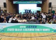 2019 스포츠토토 건강한 청소년 스포츠문화 만들기 캠페인, '지금 바로 킥-오프' 본격 전개