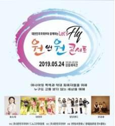 2019 렛츠플라이원앤원콘서트, 1차초대권매진 마마무, 모모랜드 원앤원콘서트 자선기부콘서트