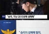 """""""성접대→성매수 확인"""" 승리 '성매매 혐의' 영장 적시(뉴스데스크)"""