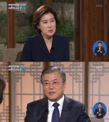 [e글중심] 문재인 대통령 인터뷰한 송현정 기자…질문과 태도는 적절했나