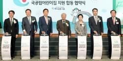 [브리핑] 하나금융, 국공립<!HS>어린이집<!HE> 지원 협약