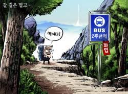 [<!HS>박용석<!HE> <!HS>만평<!HE>] 5월 10일