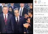 """오거돈 """"뼈저린 '독재'의 기억…문 대통령, 독재에 맞서오신 분"""""""