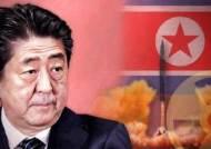 """日 """"北발사체→탄도미사일"""" 규정에도 비판 자제…북일회담 포석"""
