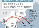 240㎞→420㎞ 도발수위 높이는 김정은, 다음엔 위성 쏘나