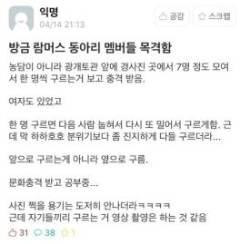 """""""구르기 민족 꿈꾼다"""" 그냥 데굴데굴 구르는 대학생들"""