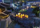 [마음愛 <!HS>자비<!HE>를, 세상愛 평화를] 오색연등 점등, 전통 찻자리 마련…다양한 행사로 부처님오신날 봉축