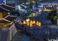 [마음愛 자비를, 세상愛 평화를] 오색연등 점등, 전통 찻자리 마련…다양한 행사로 부처님오신날 봉축