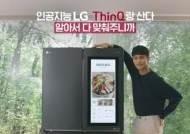 """LG전자 """"'LG 씽큐(ThinQ)' x '나 혼자 산다' 함께한 영상 공개"""""""