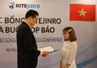 하이트진로, 베트남 대학생에 장학금 전달…현지화 전략 확대