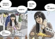 """""""딘따 먹고 딥엤는데"""" 장애인단체 분노케한 기안84 웹툰"""