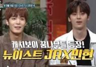 """'놀라운 토요일' 뉴이스트 JR-민현 출격 """"자포자기vs근자감"""""""