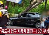 [속보] 양산 통도사 입구 자동차 돌진…10여명 중경상
