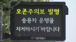 서울시, 도심권과 동북권에 오후 4시 오존주의보 발령