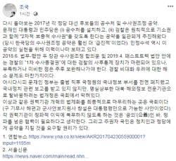 """조국, <!HS>페이스북<!HE>에 """"대선 후보들 공수처 공약…공약 지켜야"""""""