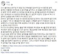 """조국, 페이스북에 """"대선 후보들 공수처 공약…공약 지켜야"""""""