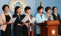 """민주당 소속 여성의원들 """"나경원, 역대급 여성혐오 발언…사퇴 촉구"""""""