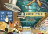 보리밥 주문하면 칼국수·냉면 서비스…이런 식당 어디?