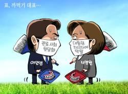 [<!HS>박용석<!HE> <!HS>만평<!HE>] 5월 13일
