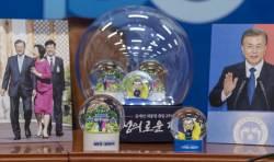 <!HS>민주당<!HE>, 文 미니어처 넣은 '이니 굿즈' 스노볼 판매…29분만에 완판