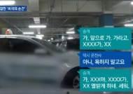 """검찰, '동전 택시기사 사망 사건' 30대 구속영장 청구…""""패륜적 범죄"""""""