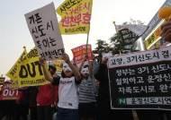 """""""3기 신도시, 기존 신도시 죽인다""""···일산·운정 주민들 거리로"""