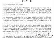 """'성희롱 사태' 서울교대 총장 """"교원양성과정 전면 재검토"""""""